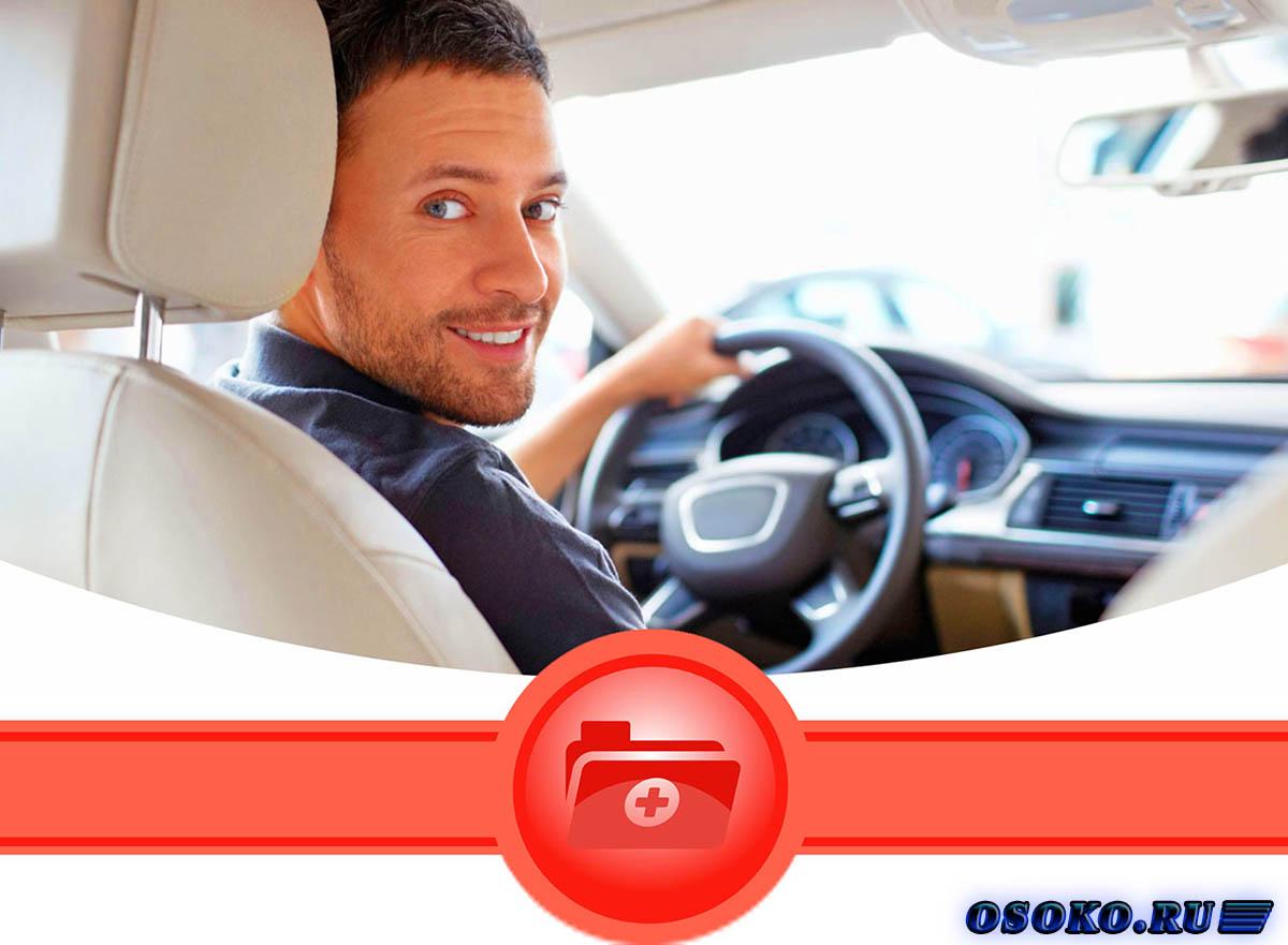 Купить водительскую справку в Жуковске