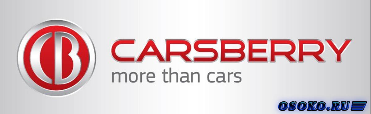 Carsberry