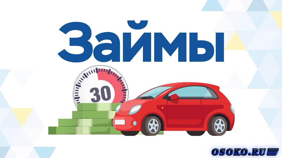 Контакты - Обнинск - залог ПТС