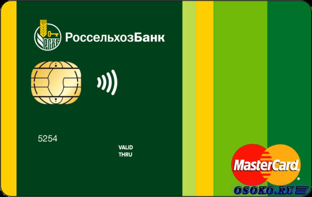 MasterCard Platinum в Россельхозбанке