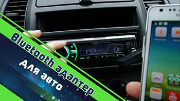 Электроника и аксессуары: Bluetooth в автомобилях
