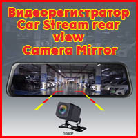 Видеорегистратор Car Stream rear view Camera Mirror